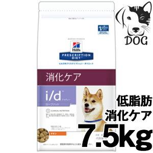 ヒルズ プリスクリプション・ダイエット 犬用 i/d (消化ケア) ローファット 7.5kg 送料無料