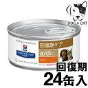 ヒルズ プリスクリプション・ダイエット 犬猫用 a/d (回復期ケア) チキン 缶詰 156g(24缶入り) 送料無料