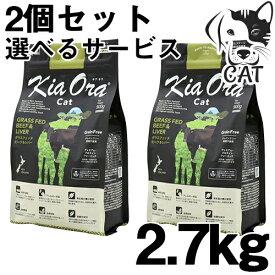 キアオラ キャットフード(愛猫用) グラスフェッドビーフ&レバー 2.7kg 2個セット 送料無料