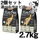 キアオラ キャットフード(愛猫用) カンガルー 2.7kg 2個セット 送料無料