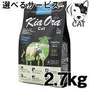 キアオラ キャットフード(愛猫用) ラム&レバー 2.7kg 送料無料