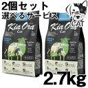 キアオラ キャットフード(愛猫用) ラム&レバー 2.7kg 2個セット 送料無料