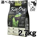 キアオラ キャットフード(愛猫用) グラスフェッドビーフ&レバー 2.7kg 送料無料