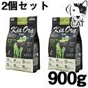 キアオラ キャットフード(愛猫用) グラスフェッドビーフ&レバー 900g 2個セット 送料無料
