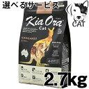 キアオラ キャットフード(愛猫用) カンガルー 2.7kg 送料無料