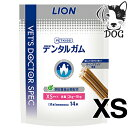 ライオン 犬用 PETKISS ベッツドクタースペック デンタルガム XS(14本入り) 送料無料