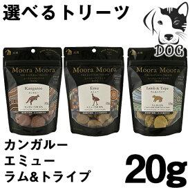 一部欠品 Moora Moora(ムーラムーラ) 犬用おやつ 20g 選べるトリーツ (カンガルー・エミュー・ラム&トライプ)
