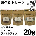 Moora Moora(ムーラムーラ) 猫用おやつ 20g 選べるトリーツ (カンガルー・エミュー・ラム&トライプ)
