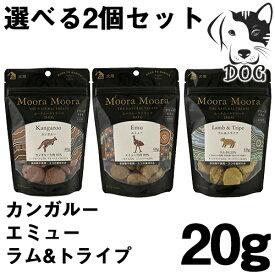 一部欠品 Moora Moora(ムーラムーラ) 犬用おやつ 20g 選べるトリーツ 2個セット (カンガルー・エミュー・ラム&トライプ) 送料無料
