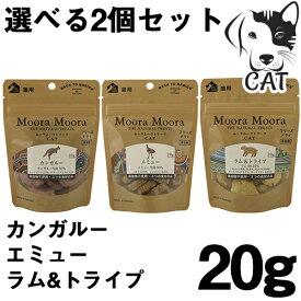 一部欠品 Moora Moora(ムーラムーラ) 猫用おやつ 20g 選べるトリーツ 2個セット (カンガルー・エミュー・ラム&トライプ) 送料無料