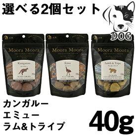 一部欠品 Moora Moora(ムーラムーラ) 犬用おやつ 40g 選べるトリーツ 2個セット (カンガルー・エミュー・ラム&トライプ) 送料無料