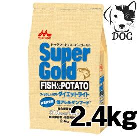 森乳サンワールド スーパーゴールド フィッシュ&ポテト ダイエットライト 2.4kg