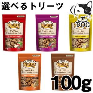 ニュートロ 犬用おやつ 玄米・オートミールクッキー 100g 選べるトリーツ (アップル・ミックスベリー・ピーナッツバター・キャロット・バナナ)