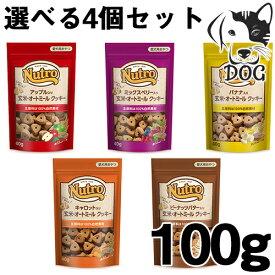 終売予定 ニュートロ 犬用おやつ 玄米・オートミールクッキー 100g 選べるトリーツ 4個セット (アップル・ミックスベリー・ピーナッツバター) 送料無料