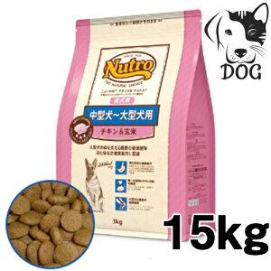 ニュートロ ナチュラルチョイス 中型犬〜大型犬用 成犬用 チキン&玄米 15kg 送料無料