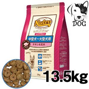 ニュートロ ナチュラルチョイス 中型犬〜大型犬用 エイジングケア チキン&玄米 13.5kg 送料無料