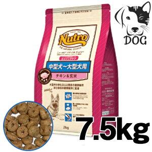 ニュートロ ナチュラルチョイス 中型犬〜大型犬用 エイジングケア チキン&玄米 7.5kg 送料無料