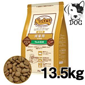 ニュートロ ナチュラルチョイス 減量用 全犬種用 成犬用 ラム&玄米 13.5kg 送料無料