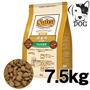 ニュートロ ナチュラルチョイス 減量用 全犬種用 成犬用 ラム&玄米 7.5kg 送料無料