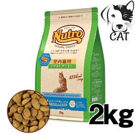 ニュートロ ナチュラルチョイス 室内猫用 アダルトサーモン 2kg