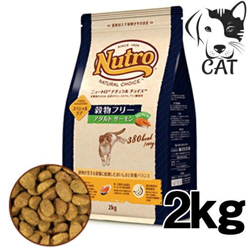 ニュートロ ナチュラルチョイス 穀物フリー アダルトサーモン 2kg