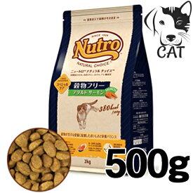 ニュートロ ナチュラルチョイス 穀物フリー アダルトサーモン 500g