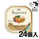 ニュートロ シュプレモ カロリーケア シニア犬用 100g(24個入り)