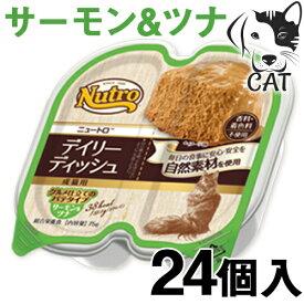 ニュートロ デイリーディッシュ サーモン&ツナ 成猫用 75g(24個入り) 送料無料