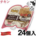 ニュートロ デイリーディッシュ チキン 成猫用 75g(24個入り) グルメ仕立てのパテタイプ 送料無料
