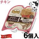 ニュートロ デイリーディッシュ チキン 成猫用 75g(6個入り) グルメ仕立てのパテタイプ 送料無料