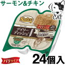 ニュートロ デイリーディッシュ サーモン&チキン 成猫用 75g(24個入り) グルメ仕立てのパテタイプ 送料無料