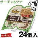 ニュートロ デイリーディッシュ サーモン&ツナ 成猫用 75g(24個入り) グルメ仕立てのパテタイプ 送料無料