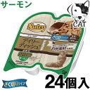 ニュートロ デイリーディッシュ サーモン 成猫用 75g(24個入り) グルメ仕立てのざく切りタイプ 送料無料
