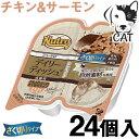ニュートロ デイリーディッシュ チキン&サーモン 成猫用 75g(24個入り) グルメ仕立てのざく切りタイプ 送料無料
