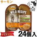 ニュートロ ワイルドレシピ ウェットフード サーモン 成猫用 75g(24個入り) パテタイプ 送料無料