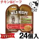 ニュートロ ワイルドレシピ ウェットフード チキン&ビーフ 成猫用 75g(24個入り) パテタイプ 送料無料