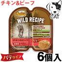 ニュートロ ワイルドレシピ ウェットフード チキン&ビーフ 成猫用 75g(6個入り) パテタイプ 送料無料
