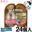 ニュートロ ワイルドレシピ ウェットフード チキン 成猫用 75g(24個入り) ざく切りタイプ 送料無料
