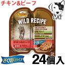 ニュートロ ワイルドレシピ ウェットフード チキン&ビーフ 成猫用 75g(24個入り) ざく切りタイプ 送料無料