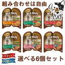 ニュートロ ワイルドレシピ ウェットフード 選べる6個セット 成猫用 パテタイプ・ざく切りタイプ 送料無料