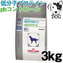 ロイヤルカナン 犬用 食事療法食 低分子プロテイン+pHコントロール ドライ 3kg 送料無料