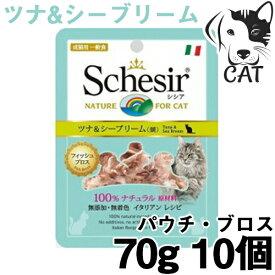 シシア キャット パウチ・ブロス ツナ&シーブリーム(鯛) 70g×10個 送料無料
