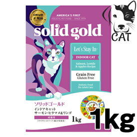 ソリッドゴールド インドアキャット サーモン(猫用) 1kg