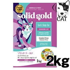 ソリッドゴールド インドアキャット サーモン(猫用) 2kg 送料無料