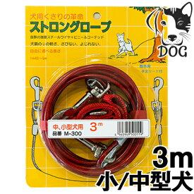 ストロングロープ M-300(3m) 小型犬・中型犬用 送料無料