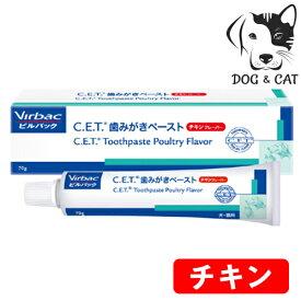 ビルバック 犬用・猫用 CET歯磨きペースト チキンフレーバー 70g