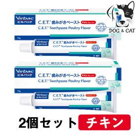 ビルバック 犬用・猫用 CET歯磨きペースト チキンフレーバー 70g 2個セット