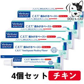 ビルバック 犬用・猫用 CET歯磨きペースト チキンフレーバー 70g 4個セット