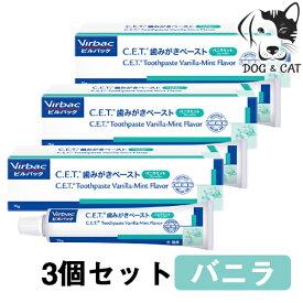 ビルバック 犬用・猫用 CET歯磨きペースト バニラミントフレーバー 70g 3個セット