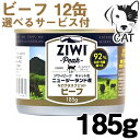 ジウィ キャット缶 グラスフェッドビーフ 185g 12缶 送料無料